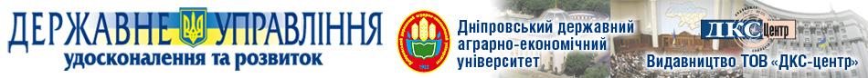 Державне управління: удосконалення та розвиток