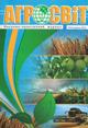 Журнал<br />&#171;Агросвіт&#187;